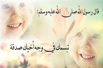 سحر الإبتسامة في الإسلام